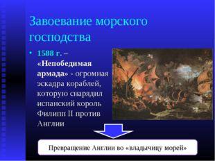 Завоевание морского господства 1588 г. – «Непобедимая армада» - огромная эска