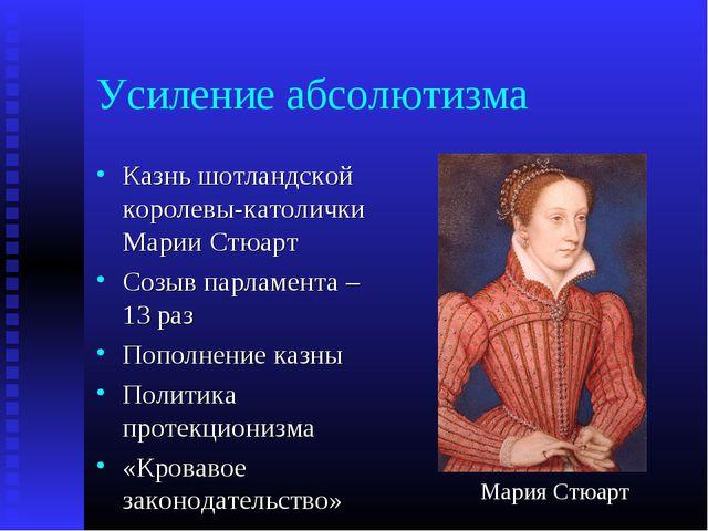Усиление абсолютизма Казнь шотландской королевы-католички Марии Стюарт Созыв...