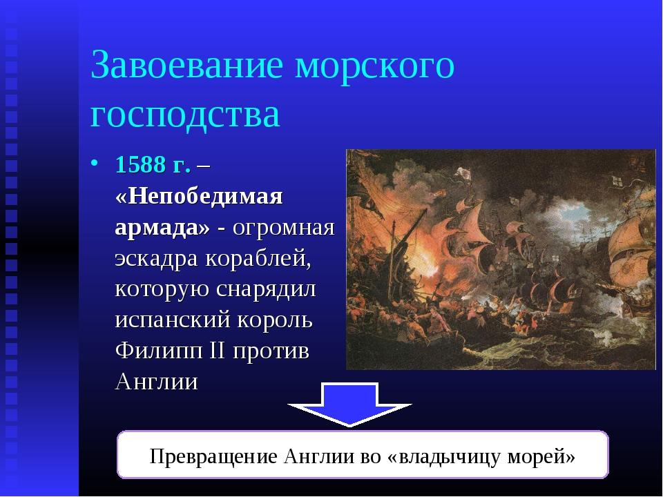 Завоевание морского господства 1588 г. – «Непобедимая армада» - огромная эска...