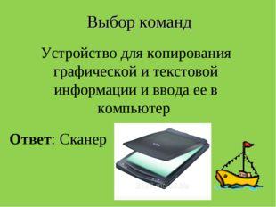 Устройство для копирования графической и текстовой информации и ввода ее в ко
