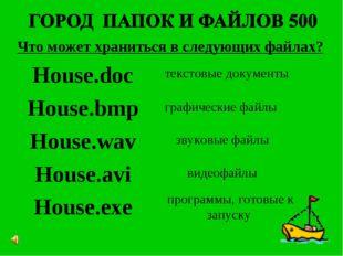 Что может храниться в следующих файлах? House.doc House.bmp House.wav House.a