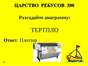 Разгадайте анаграмму: ТЕРТПЛО Ответ: Плоттер