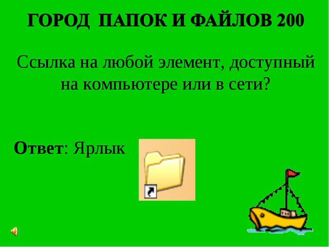 Ответ: Ярлык Ссылка на любой элемент, доступный на компьютере или в сети?