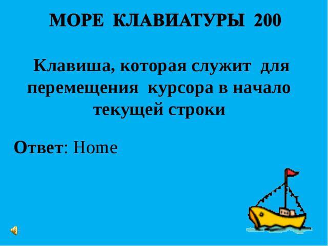 Ответ: Home Клавиша, которая служит для перемещения курсора в начало текущей...