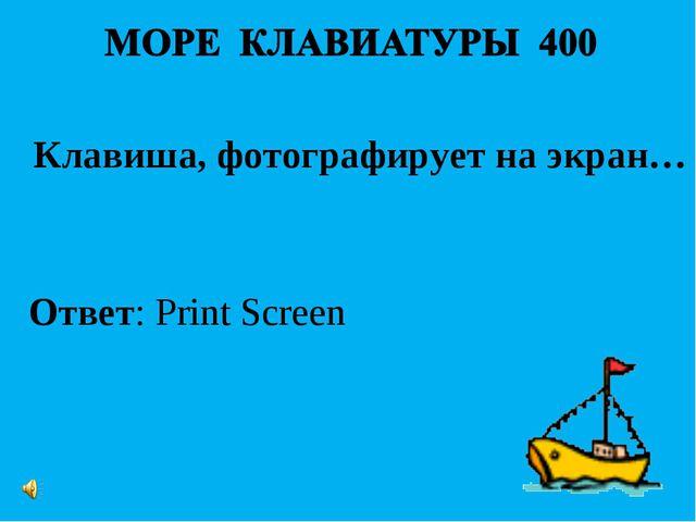 Ответ: Print Screen Клавиша, фотографирует на экран…