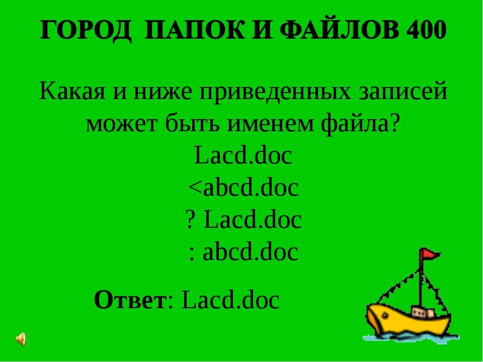 Ответ: Lacd.doc Какая и ниже приведенных записей может быть именем файла? Lac...