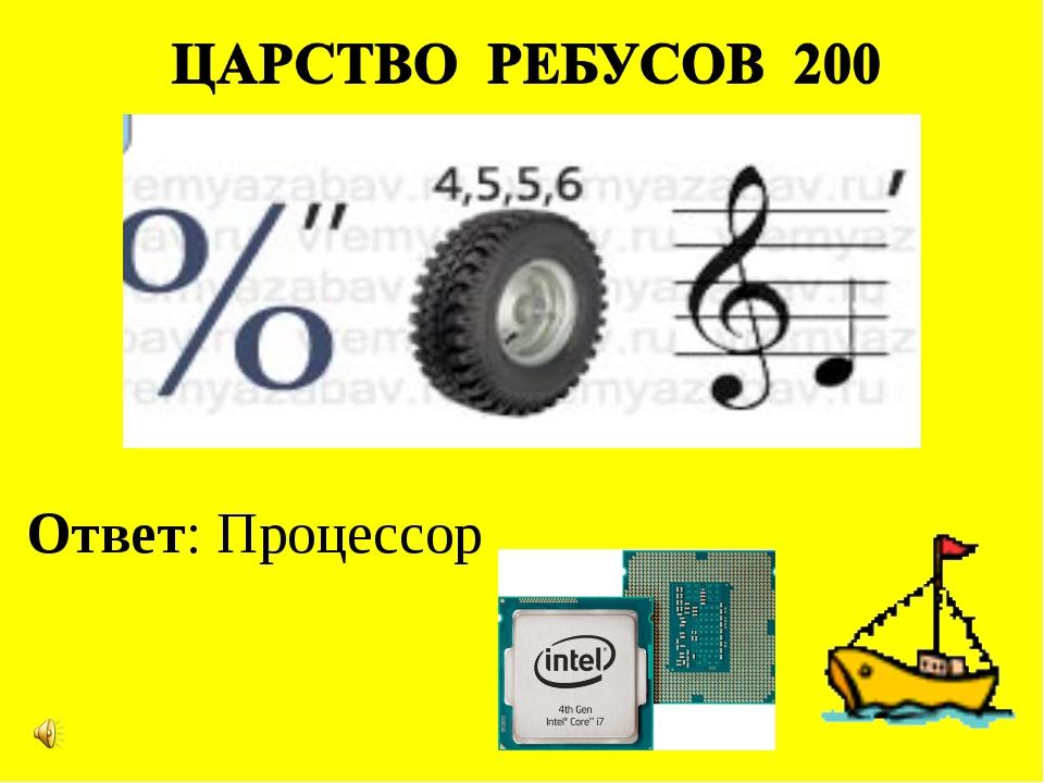Ответ: Процессор