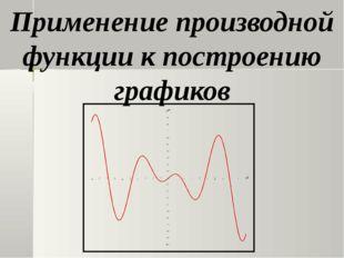 Применение производной функции к построению графиков