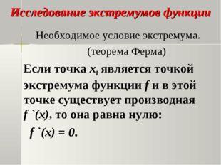 Исследование экстремумов функции Необходимое условие экстремума. (теорема Фер