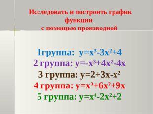 Исследовать и построить график функции с помощью производной 1группа: у=х3-3