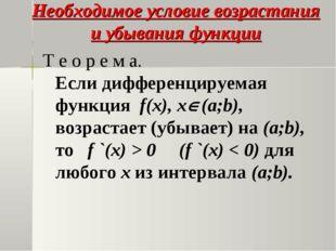 Необходимое условие возрастания и убывания функции Т е о р е м а. Если диффер
