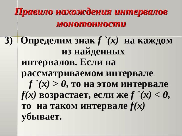 Правило нахождения интервалов монотонности 3) Определим знак f `(x) на каждом...