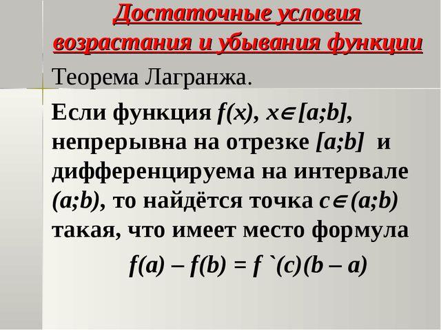 Достаточные условия возрастания и убывания функции Теорема Лагранжа. Если фун...