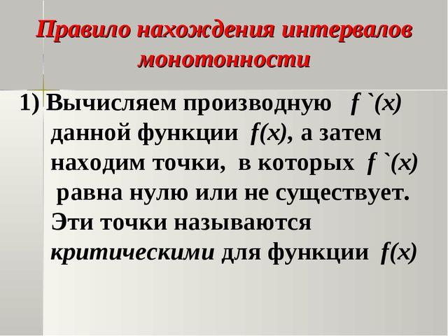 Правило нахождения интервалов монотонности 1) Вычисляем производную f `(x) да...