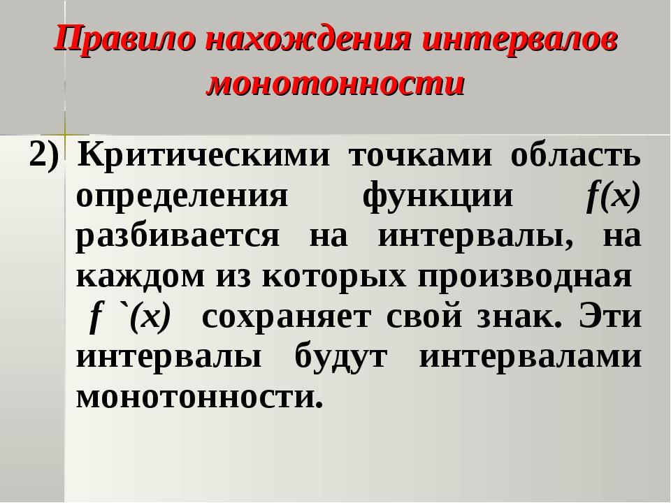 Правило нахождения интервалов монотонности 2) Критическими точками область оп...
