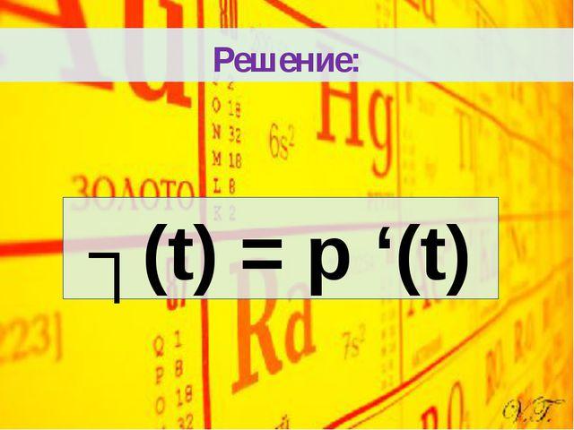 Решение: ʋ(t) = p '(t)