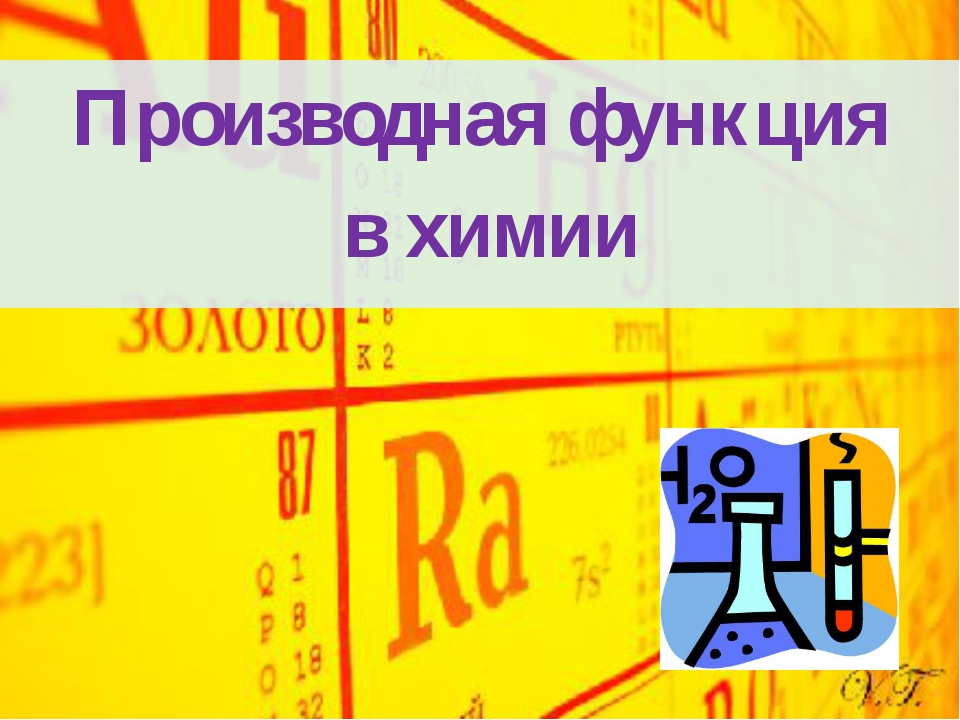 Производная функция в химии