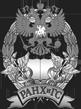 Описание: Герб-РАНХиГС(черно-белый)