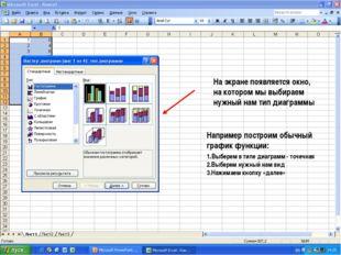 На экране появляется окно, на котором мы выбираем нужный нам тип диаграммы На