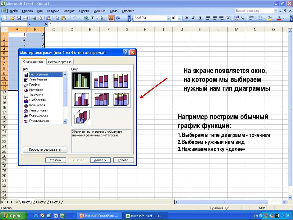 На экране появляется окно, на котором мы выбираем нужный нам тип диаграммы На...