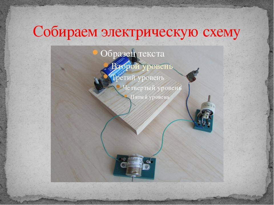 Собираем электрическую схему
