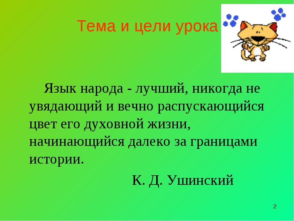 * Тема и цели урока Язык народа - лучший, никогда не увядающий и вечно распус...