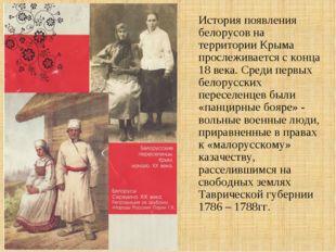 История появления белорусов на территории Крыма прослеживается с конца 18 ве