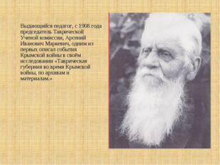 Выдающийся педагог, с 1908 года председатель Таврической Ученой комиссии, Ар