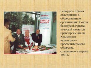 Белорусы Крыма объединены в общественную организацию Союза белорусов Крыма, к