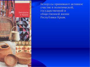 Белорусы принимают активное участие в политической, государственной и общест