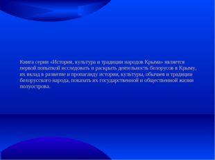 Книга серии «История, культура и традиции народов Крыма» является первой попы