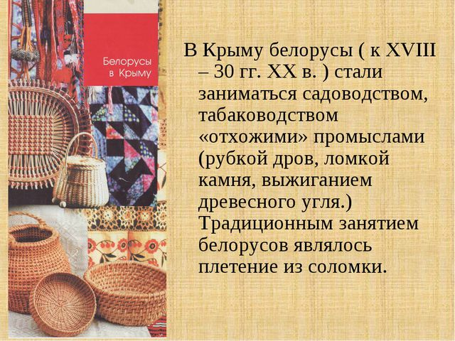 В Крыму белорусы ( к XVIII – 30 гг. XX в. ) стали заниматься садоводством, т...