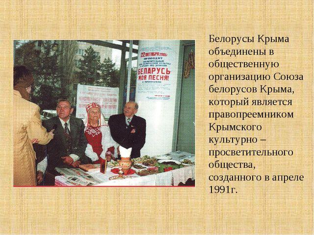 Белорусы Крыма объединены в общественную организацию Союза белорусов Крыма, к...