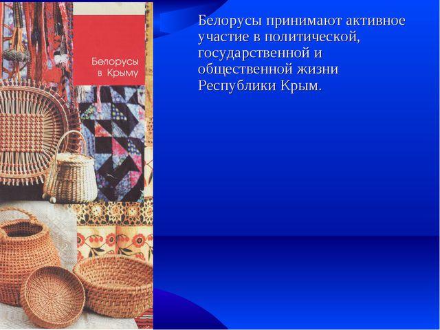 Белорусы принимают активное участие в политической, государственной и общест...