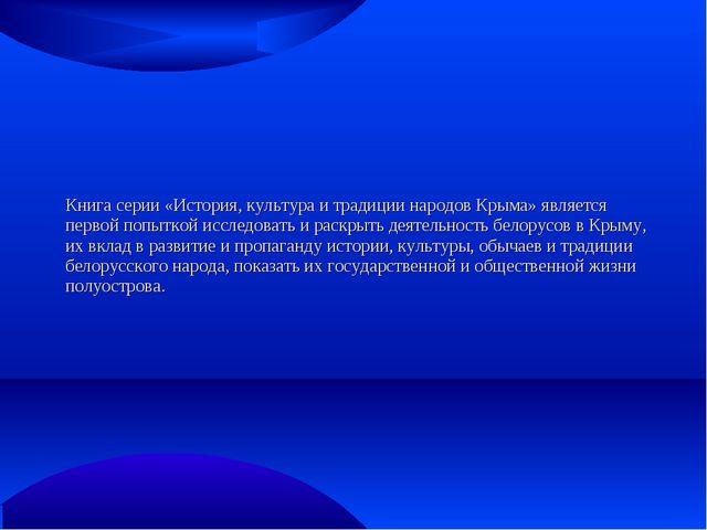 Книга серии «История, культура и традиции народов Крыма» является первой попы...