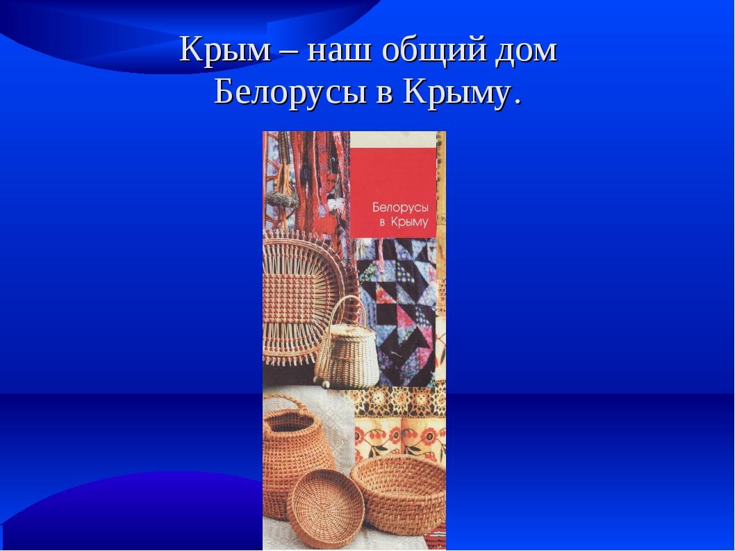 Крым – наш общий дом Белорусы в Крыму.