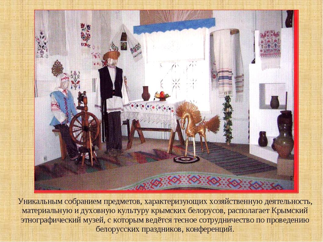 Уникальным собранием предметов, характеризующих хозяйственную деятельность, м...