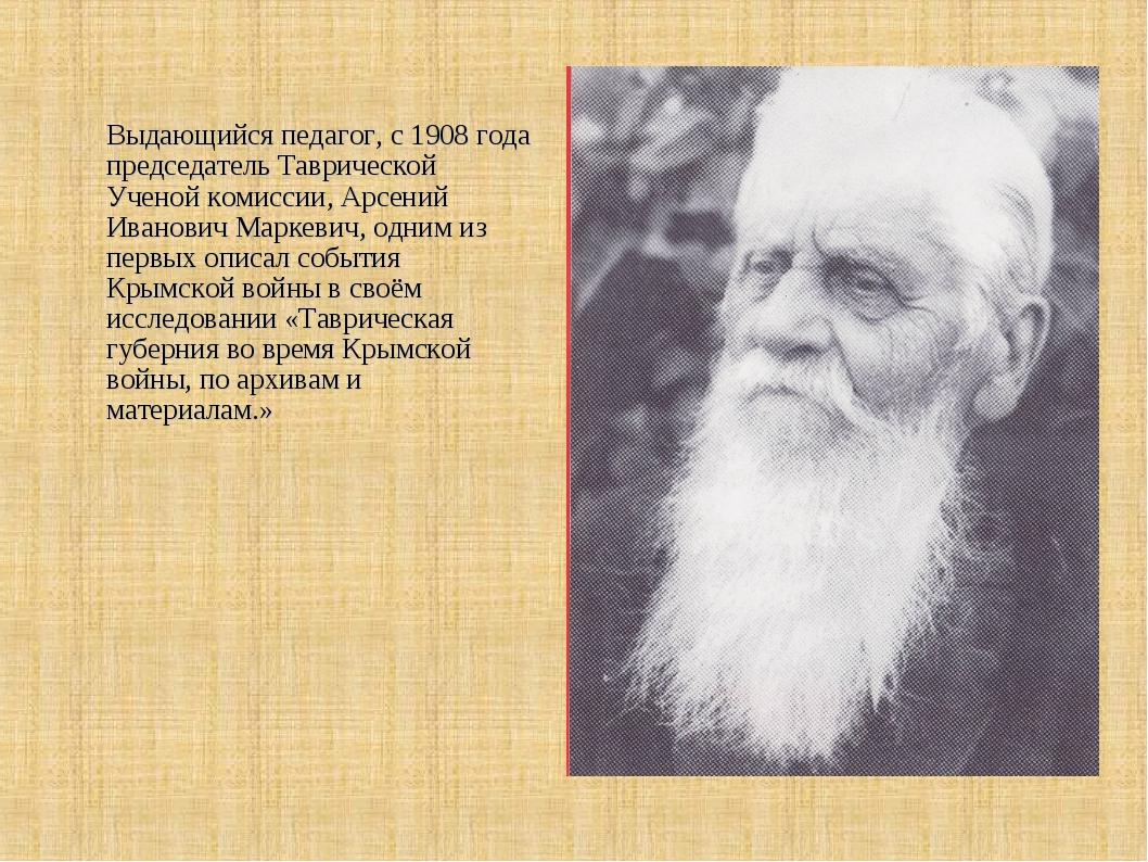 Выдающийся педагог, с 1908 года председатель Таврической Ученой комиссии, Ар...