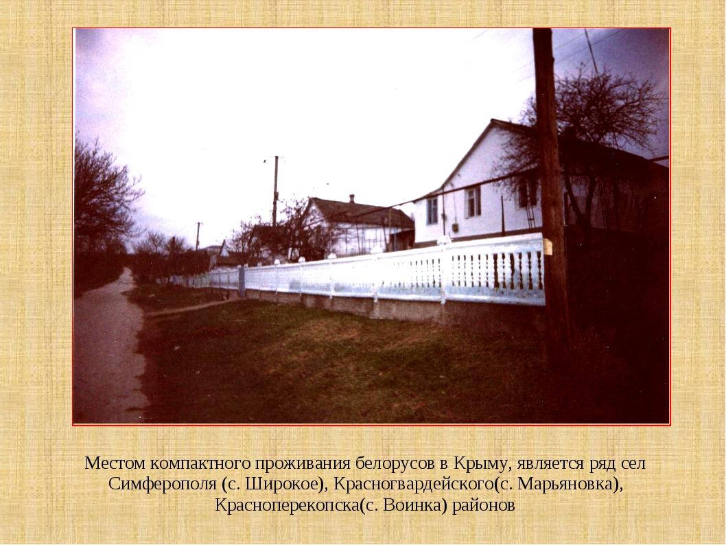 Местом компактного проживания белорусов в Крыму, является ряд сел Симферополя...