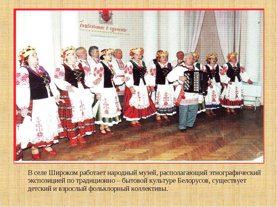 В селе Широком работает народный музей, располагающий этнографический экспози...
