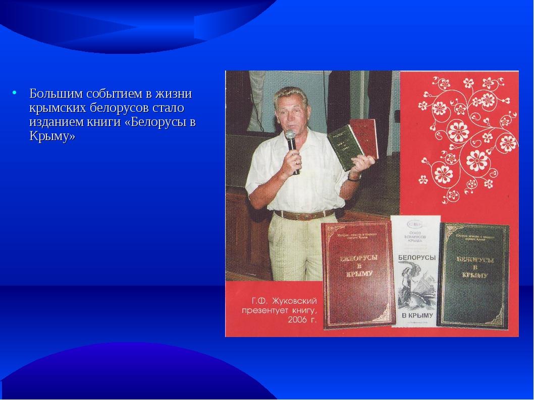 Большим событием в жизни крымских белорусов стало изданием книги «Белорусы в...