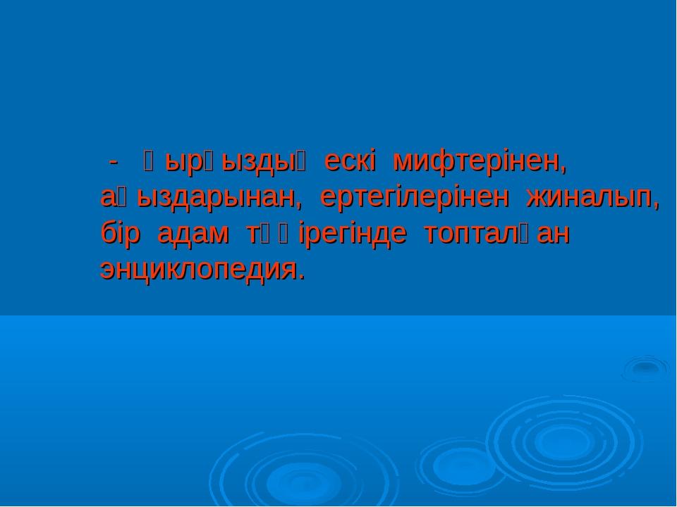 - Қырғыздың ескі мифтерінен, аңыздарынан, ертегілерінен жиналып, бір адам тө...