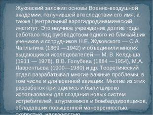 Жуковский заложил основы Военно-воздушной академии, получившей впоследствии