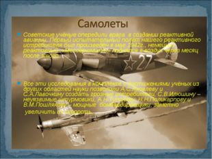 Советские учёные опередили врага в создании реактивной авиации. Первый испыт