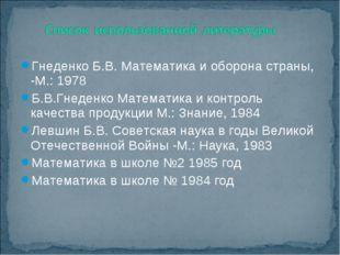 Гнеденко Б.В. Математика и оборона страны, -М.: 1978 Б.В.Гнеденко Математика