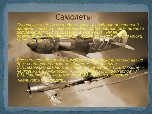 Советские учёные опередили врага в создании реактивной авиации. Первый испыт...