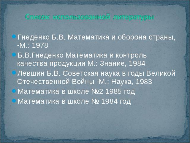 Гнеденко Б.В. Математика и оборона страны, -М.: 1978 Б.В.Гнеденко Математика...