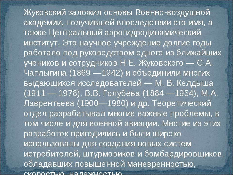Жуковский заложил основы Военно-воздушной академии, получившей впоследствии...
