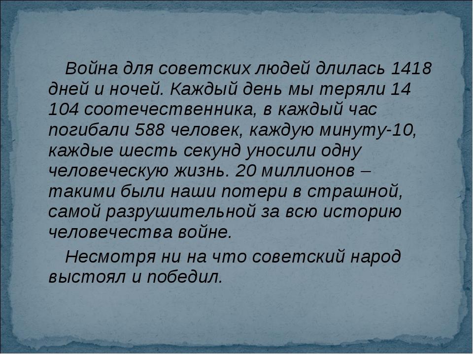 Война для советских людей длилась 1418 дней и ночей. Каждый день мы теряли 1...