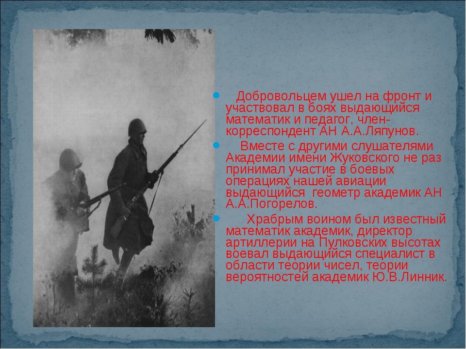 Добровольцем ушел на фронт и участвовал в боях выдающийся математик и педаго...
